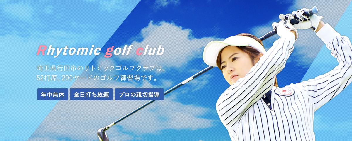 埼玉県行田市のリトミックゴルフクラブは、52打席、200ヤードのゴルフ練習場です。